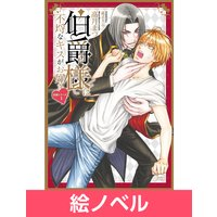 【絵ノベル】伯爵様は不埒なキスがお好き【電子限定版】 4
