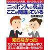 12 実力も違えば用語も違う? 日米親睦プロ野球観戦記