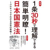 図説 1条30秒で理解できる簡単明瞭!日本国憲法〜ユルキャラでわかる日本の骨格〜