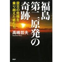 福島第二原発の奇跡 震災の危機を乗り越えた者たち