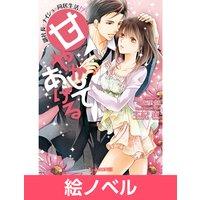 【絵ノベル】甘やかしてあげる〜副社長とナイショの同居生活!?〜 5