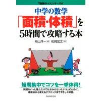 中学の数学「面積・体積」を5時間で攻略する本
