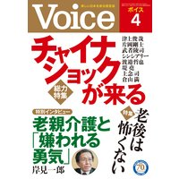 Voice 平成28年4月号