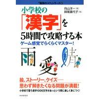 小学校の「漢字」を5時間で攻略する本 ゲーム感覚でらくらくマスター!