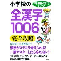 新「勉強のコツ」シリーズ 小学校の「全漢字1006」を完全攻略
