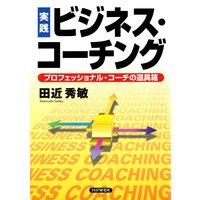 [実践]ビジネス・コーチング プロフェッショナル・コーチの道具箱