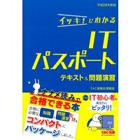 イッキ!にわかる ITパスポート テキスト&問題演習 平成28年度版(TAC出版)