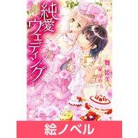 【絵ノベル】純愛ウェディング −公爵の蜜なるプロポーズ−【SS付】【イラスト付】 3