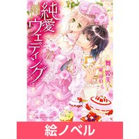 【絵ノベル】純愛ウェディング −公爵の蜜なるプロポーズ−【SS付】【イラスト付】 4