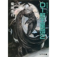 D−邪王星団2 〜吸血鬼ハンター12