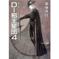 D−邪王星団4 〜吸血鬼ハンター12