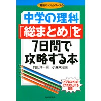 中学の理科「総まとめ」を7日間で攻略する本
