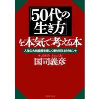 「50代の生き方」を本気で考える本 人生の大転換期を楽しく乗り切る49のヒント