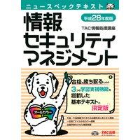 ニュースペックテキスト 情報セキュリティマネジメント 平成28年度版(TAC出版)