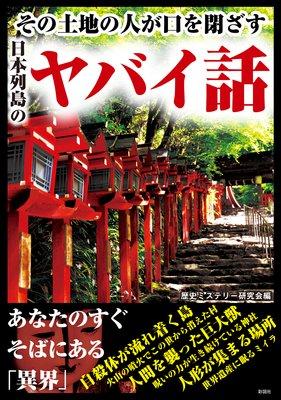 『その土地の人が口を閉ざす日本列島のヤバイ話』
