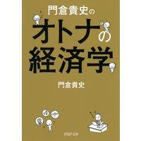 門倉貴史の オトナの経済学