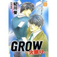 GROW〜火照り〜