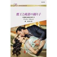 鷹王と純潔の踊り子 大富豪の結婚の条件 IV