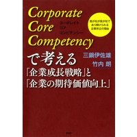 Corporate Core Competencyで考える「企業成長戦略」と「企業の期待価値向上」
