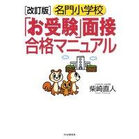 [改訂版]名門小学校「お受験」面接合格マニュアル