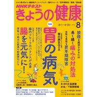 NHK ���礦�η�2016ǯ8���