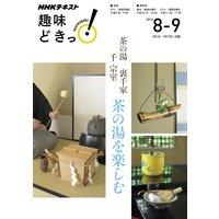 NHK 趣味どきっ!(月曜) 茶の湯 裏千家 茶の湯を楽しむ2016年8月〜9月