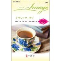 クラシック・ラブ ベティ・ニールズ選集 10