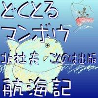 「どくとるマンボウ航海記 オーディオブック版第1集」