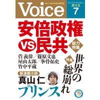 Voice 平成28年7月号