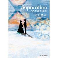 Separation—きみが還る場所