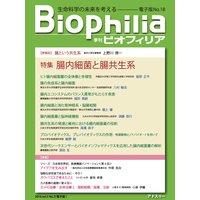 Biophilia 電子版18【特集】腸内細菌と腸共生系