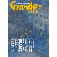 Grandeひろしま Vol.3