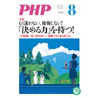 月刊誌PHP 2016年8月号