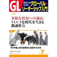 GL 日本人のためのグローバル・リーダーシップ入門 第7回 多様な状況への適応:VUCAな時代を生きる微調整力