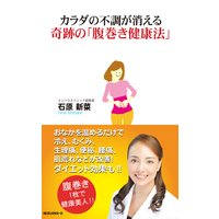 カラダの不調が消える奇跡の「腹巻き健康法」(KKロングセラーズ)