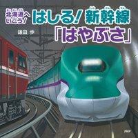 北海道へいこう! はしる! 新幹線「はやぶさ」