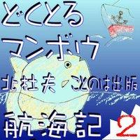 「どくとるマンボウ航海記 オーディオブック版第2集」