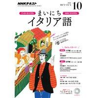 NHKラジオ まいにちイタリア語 2016年10月号