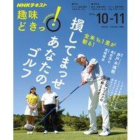 NHK 趣味どきっ!(月曜) 全米No.1男が斬る! 損してまっせ あなたのゴルフ2016年10月〜11月
