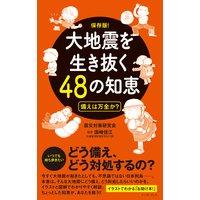 大地震を生き抜く48の知恵 備えは万全か?