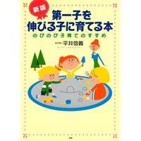 [新版]第一子を伸びる子に育てる本 のびのび子育てのすすめ