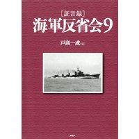 [証言録]海軍反省会 9
