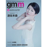 Gentle music magazine vol.33