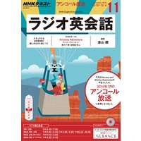 NHKラジオ ラジオ英会話 2016年11月号