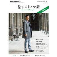 NHKテレビ 旅するドイツ語 2016年11月号