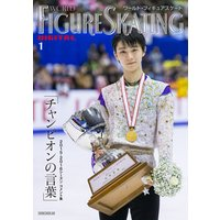 ワールド・フィギュアスケートDIGITAL〈1〉2015−2016シーズン コメント集 チャンピオンの言葉