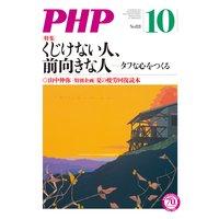 月刊誌PHP 2016年10月号