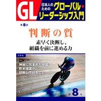 GL 日本人のためのグローバル・リーダーシップ入門 第8回 判断の質:素早く決断し、組織を前に進める力