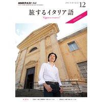 NHKテレビ 旅するイタリア語 2016年12月号