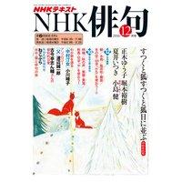 NHK 俳句 2016年12月号